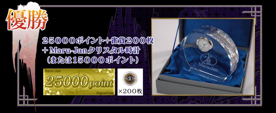 優勝 25000ポイント+雀貨200枚 +Maru-Janクリスタル時計 (または15000ポイント)