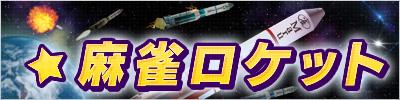 麻雀ロケット7