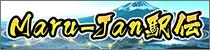 Maru-Jan駅伝2020
