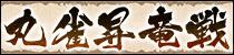 丸雀昇竜戦