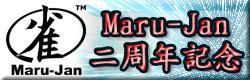 Maru-Jan 二周年記念