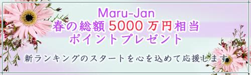 Maru-Jan春の5000万円相当プレゼント