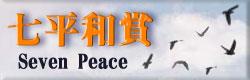 麻雀イベント 七平和賞