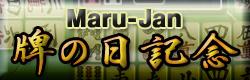 Maru-Jan 牌の日記念
