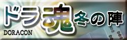 麻雀イベント ドラ魂-冬の陣-