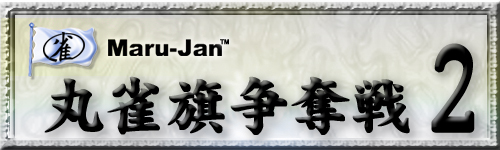 麻雀イベント 丸雀旗争奪戦2