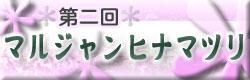 麻雀イベント 第二回マルジャンヒナマツリ
