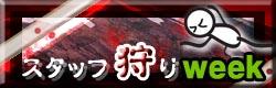 麻雀イベント スタッフ狩り月間