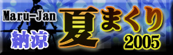 麻雀 Maru-Jan 夏まくり2005
