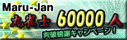 麻雀イベント 丸雀士60000人突破キャンペーン