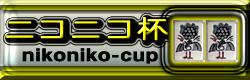 麻雀イベント ニコニコ杯