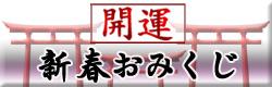 [ 開運 ] 新春おみくじ