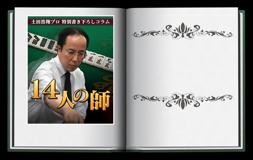 土田浩翔プロ特別書き下ろしコラム「14人の師」