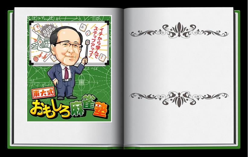 井出洋介プロコラム「東大式おもしろ麻雀塾」