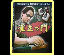 須田良規プロ 特別書き下ろしコラム「雀立つ門」
