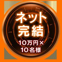 ネット完結 10万円×10名様
