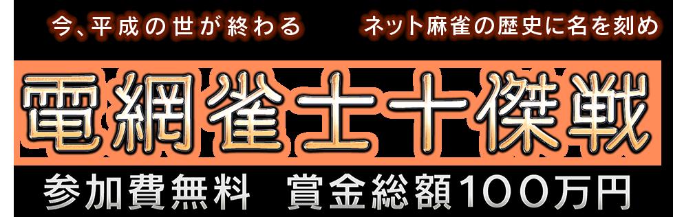 今、平成の世が終わる ネット麻雀の歴史に名を刻め 電網雀士十傑戦 参加費無料 賞金総額100万円