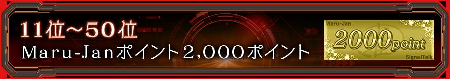 11位~50位:Maru-Janポイント2,000ポイント