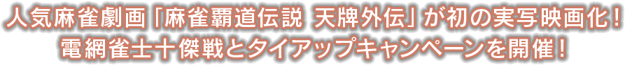 人気麻雀劇画「麻雀覇道伝説 天牌外伝」が初の実写映画化!電網雀士十傑戦とタイアップキャンペーンを開催!
