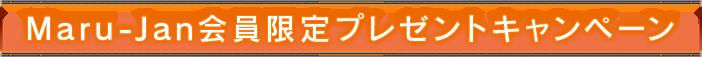 Maru-Jan会員限定プレゼントキャンペーン