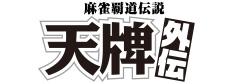 映画「天牌外伝/天牌外伝2」