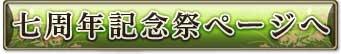 七周年記念祭ページ