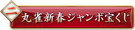 二.丸雀新春ジャンボ宝くじ