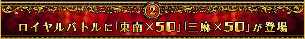 2 ロイヤルバトルに「東南×50」「三麻×50」が登場