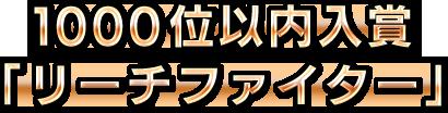1000位以内入賞「リーチファイター」