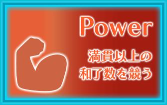 Power 満貫以上の和了数を競う