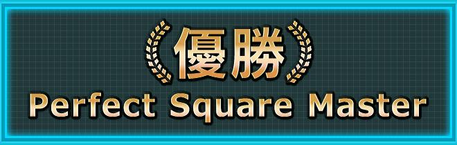優勝 「Perfect Square Master」