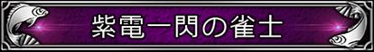 紫電一閃の雀士