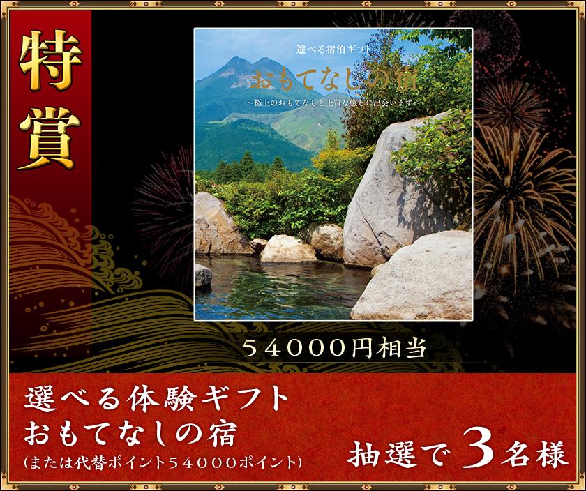特賞 54000円相当 抽選で3名様「選べる体験ギフト おもてなしの宿」(または代替ポイント54000ポイント)
