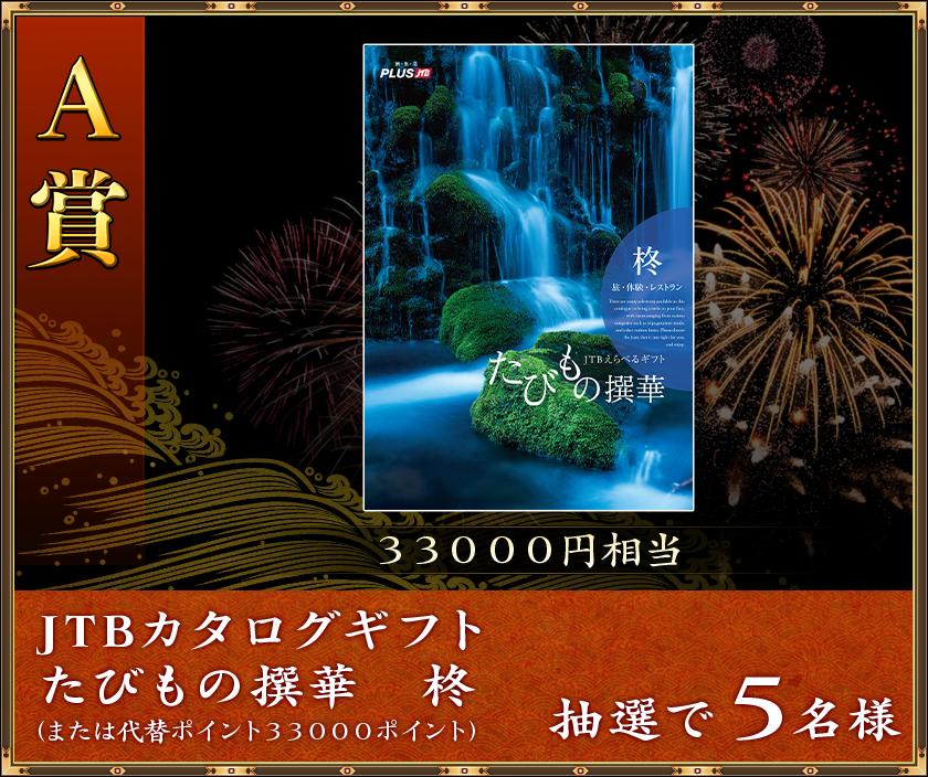 A賞 33000円相当 抽選で5名様「JTBカタログギフト たびもの撰華 柊」(または代替ポイント33000ポイント)