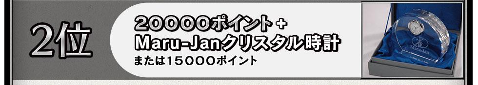 2位 ・20000ポイント ・Maru-Janクリスタル時計または15000ポイント