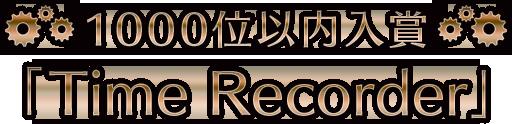 1000位以内入賞「Time Recorder」