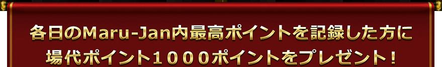各日のMaru-Jan内最高ポイントを記録した方に場代ポイント1000ポイントをプレゼント!