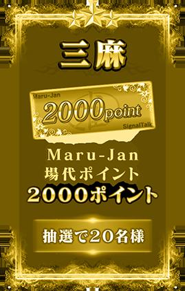 三麻 2000pt Maru-Jan場代ポイント2000ポイント 抽選で20名様