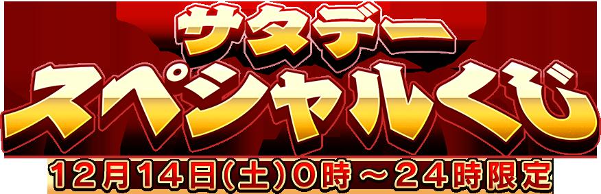 サタデースペシャルくじ 12月14日(土)0時~24時開催