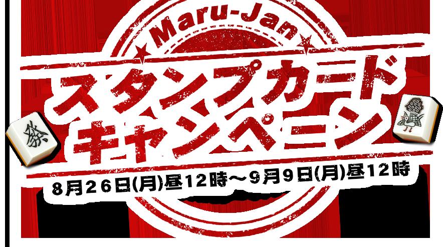 Maru-Janスタンプカードキャンペーン2nd 開催期間8月26日(月)昼12時~9月9日(月)昼12時