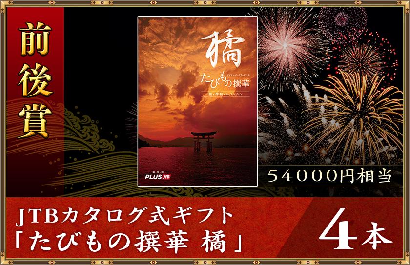 前後賞 JTBカタログ式ギフト「たびもの撰華 橘」54000円相当4本