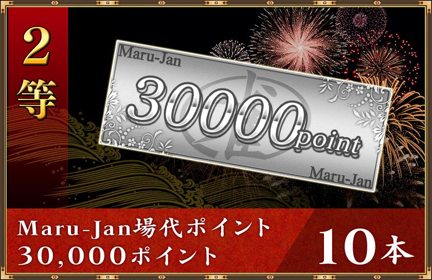 2等 Maru-Jan場代ポイント30,000ポイント10本