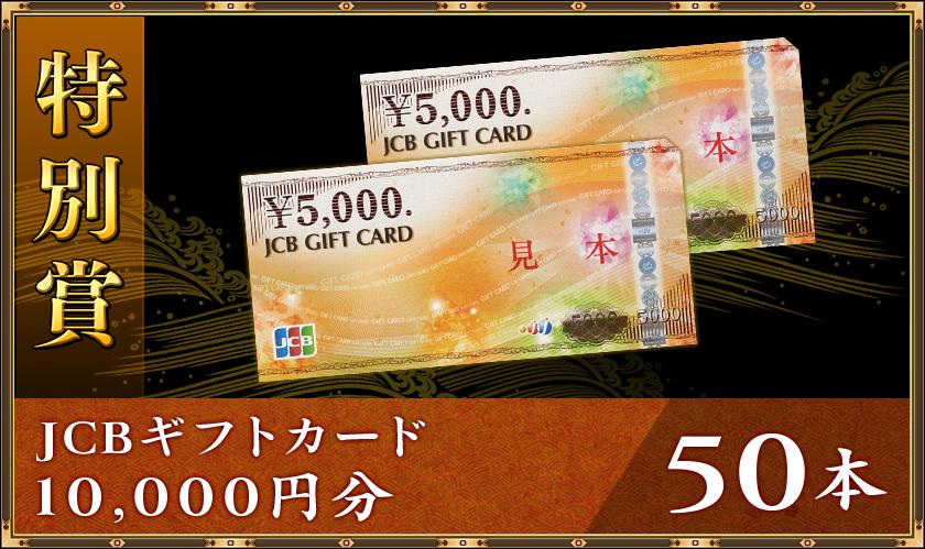 特別賞 JCBギフトカード10,000円分50本