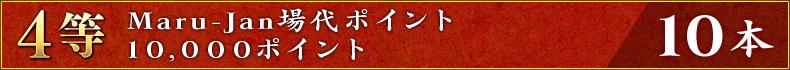 4等:Maru-Jan場代ポイント10,000ポイント 10本
