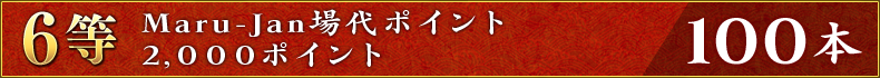 6等:Maru-Jan場代ポイント2,000ポイント 100本