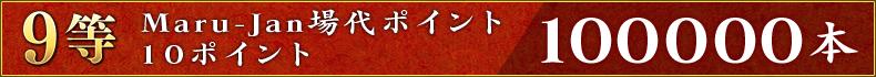 9等:Maru-Jan場代ポイント10ポイント 100000本