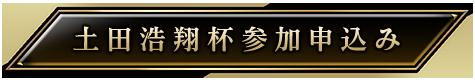 土田浩翔杯参加申込み