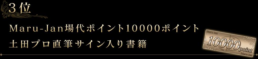 3位 Maru-Jan場代ポイント10000ポイント 土田プロ直筆サイン入り書籍