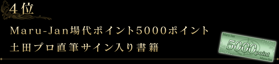 4位 Maru-Jan場代ポイント5000ポイント 土田プロ直筆サイン入り書籍