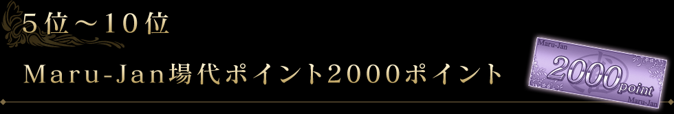5位~10位 Maru-Jan場代ポイント2000ポイント